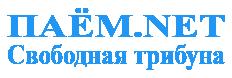 Payom.Net Русский