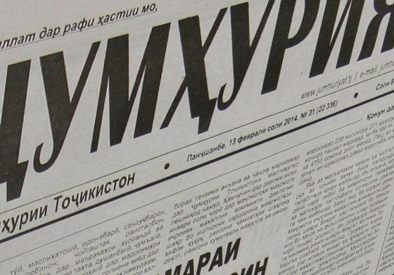 """Навхонадорон бояд """"Ҷумҳурият"""" ва """"Садои мардум"""" хонанд"""