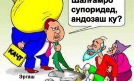 Давлати Тоҷикистон чашм ба дороии мардум дӯхтааст