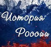 Мухтасари таърихи Русия дар Тоҷикистон нашр шуд